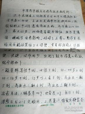 中草药单验方治疗高血压病浅析  安徽中医学院陈大红副主任