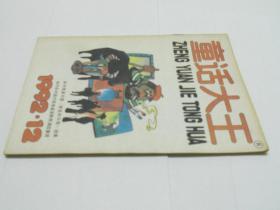 童话大王1992年(12月号)