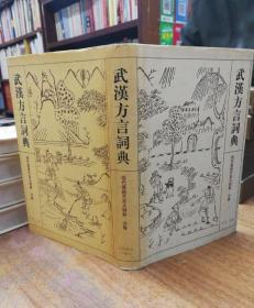 武汉方言词典(精装+护封 一版一印)