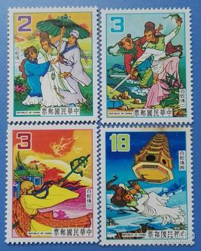 434台湾专194中国童话邮票 白蛇传(发行量150万套)