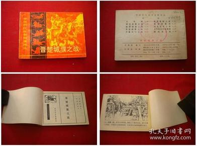 《晋楚城濮之战》,64开孙恩道绘,长江文艺1982.10一版一印,704号,连环画