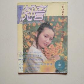知音1991-9
