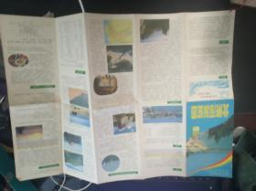北戴河游览图