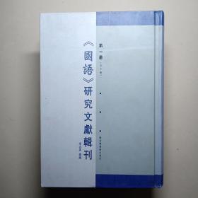 《国语》研究文献辑刊 第一册(没阅读过)