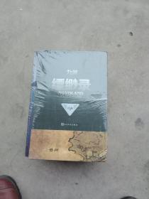 九州缥缈录(全六册)+干戈 16开全新未拆封