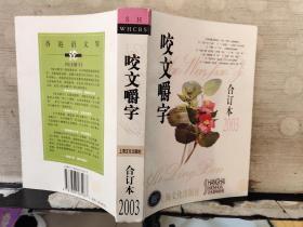 咬文嚼字(2003 合订本)