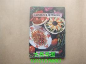 中国素菜谱(法汉文版)卡片 背面有配料表做法