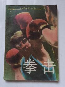 拳击/胡保光 等 编著