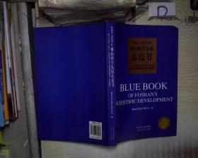 2009-2010年佛山科学发展蓝皮书 : 佛山市落实《珠江三角洲地区改革发展规划纲要》进展报告  。、 。、