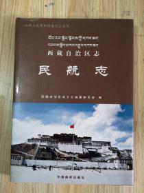 西藏自治区志 民航志