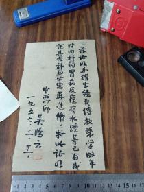 1957年名中医吴腾云毛笔手写出师证明