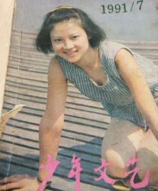 少年文艺1991.7
