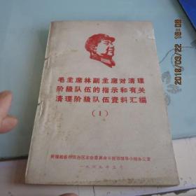 毛主席林副主席对清理阶级队伍的指示和有关清理阶级队伍资料汇编(1)