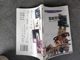 青少年文化艺术修养全书(30册)