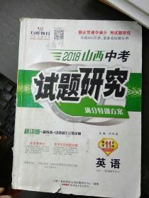 2018 山西 中考 试题研究 英语