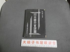 最新袖珍中国分省详图(64开本,民国37年初版)