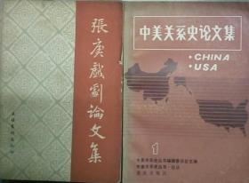 Y017 张庚戏剧论文集(84年1版1印)