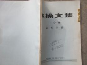 体操文集 一分册  艺术体操
