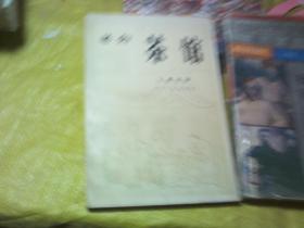 茶馆( 三慕话剧)老舍 有插图