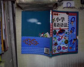 无敌小学英语系列:无敌小学英语语法 。