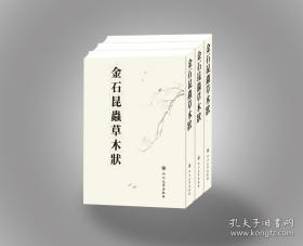 金石昆虫草木状(16开精装 全三册)