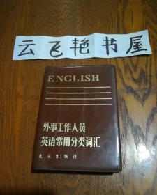 外事工作人员英语常用分类词汇