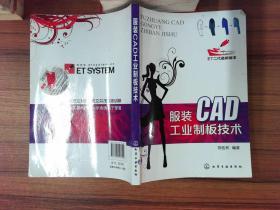 服装CAD工业制板技术·-.-