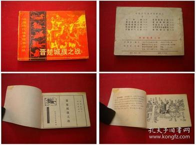 《晋楚城濮之战》,64开孙恩道绘,长江文艺1982.10一版一印,706号,连环画