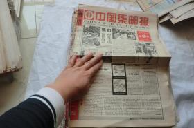 中国集邮报2000年1-103期全年(看描述)
