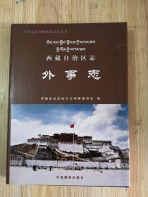 西藏自治区志 外事志