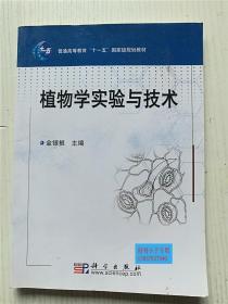 """普通高等教育""""十一五""""国家级规划教材:植物学实验与技术 金银根 主编 科学出版社 9787030198310"""