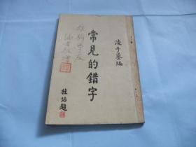 常见的错字 民国35年4印 凌子鎏 赠送本 并铭印