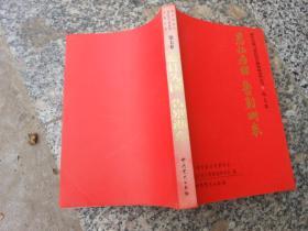 浙东抗战与敌后抗日根据地史料丛书 第七卷 忍让为国 告别浙东