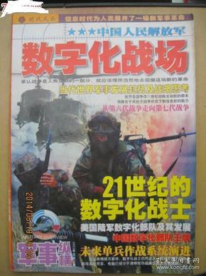 军事纵横,2003年总第78期