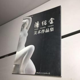 中国美术家丛书之五:潘绍棠美术作品集 9787801733177  【潘绍棠作者亲笔签赠本,保真!】 【一版一印 95品+++ 内页干净 实图拍摄 看图下单 收藏佳品】