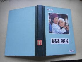 大众摄影1983(1--12) 合订本