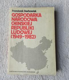 Gospodarka narodowa Chińskiej Republiki Ludowej : (1949 - 1982) (波兰语原版)