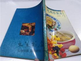 吃鸡百变法 蔡丽容 四川科学技术出版社 1995年1月 32开平装
