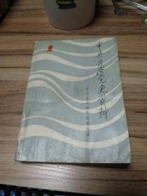 中共吉安党史资料(1)