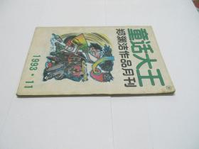 童话大王1993年(11)