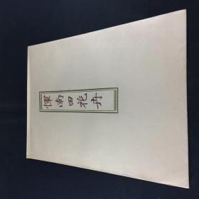 1955年荣宝斋木板水印《恽南田花卉》一袋四张 49.3*36.6