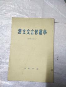 汉文文言修辞学 中华书局