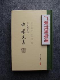 沈复灿钞本:瑯嬛文集