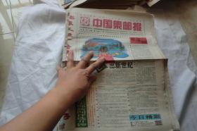 中国集邮报1999年1-104期全年(仔细看图)