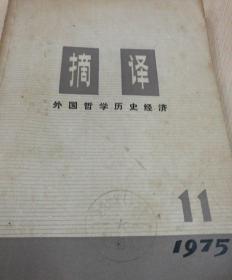 【摘译1975年11期