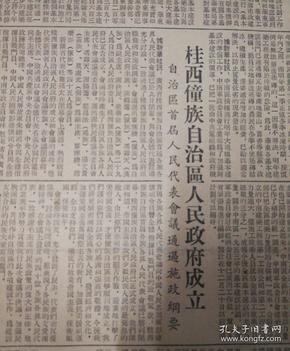 桂西僮族自治区政府成立!关于中国少年儿童工作队的联合决定!第三版,公安部长罗瑞卿签署命令!追认张国富为模范人民警察。1952年12月12日《人民日报》