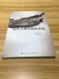 近代上海日侨社会史