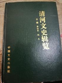 清河文史辑览(河北省清河县)