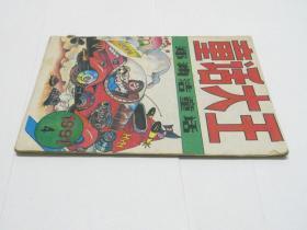 童话大王1991年(4)