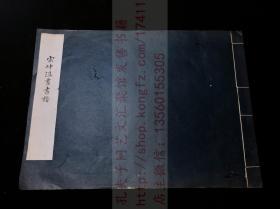元 宋克书 《宋仲温书书谱》1934昌艺社珂罗版印本 白纸大开一册全